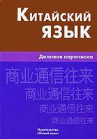 Китайский язык. Деловая переписка