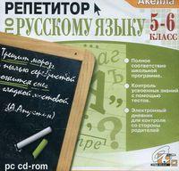 Репетитор по русскому языку 5-6 класс