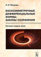 Кососимметричные дифференциальные формы. Законы сохранения. Основы теории поля (м)