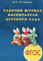 Рабочий журнал воспитателя детского сада