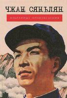 Чжан Сяньлян. Избранные произведения