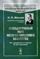 Общедоступный курс истории народного хозяйства. От первобытных времен до XX столетия (м)