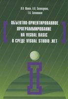 Объектно-ориентированное программирование на Visual Basic в среде Visual Studio .Net