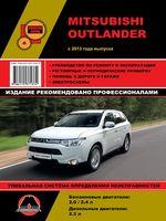Mitsubishi Outlander c 2013 г. Руководство по ремонту и эксплуатации