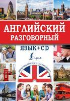 Английский разговорный язык (+ CD)
