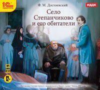 Ф.М. Достоевский. Село Степанчиково и его обитатели
