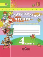 Литературное чтение. 4 класс. Творческая тетрадь