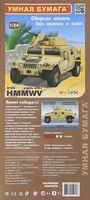"Сборная модель из картона ""Hummer HMMWV"" (масштаб: 1/24)"