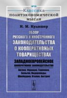 Обзор русского и иностранного законодательства о кооперативных товариществах. Западноевропейское кооперативное законодательство (м)