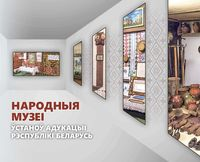 Народныя музеі ўстаноў адукацыі Рэспублікі Беларусь