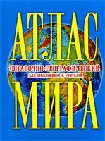 Атлас мира справочно-географический для школьников и учителей
