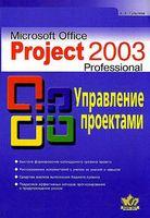 Microsoft Office Project 2003 Professional. Управление проектами