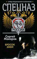 Спецназ ФСБ России. Бросок змеи (м)