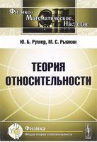 Теория относительности (м)