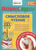 Экспресс-курсы по развитию техники чтения. Смысловое чтение