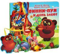 Винни-Пух и день забот. Книжка-игрушка (книжка с фигурками-закладками)