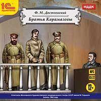 Ф.М. Достоевский. Братья Карамазовы
