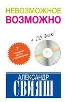 Невозможное возможно (+ CD)