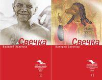 Свечка (комплект из 2 книг)