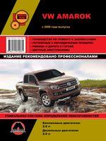 Volkswagen Amarok с 2009 г. Руководство по ремонту и эксплуатации