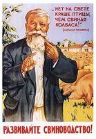 """Магнит сувенирный """"Советские плакаты"""" (арт. 1019)"""