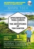 The Adventures of Tom Sawyer (+ СD)