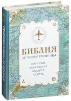 Библия путешественника. Все о том, куда и когда следует ездить