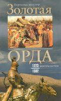 Золотая орда. Монголы на Руси. 1223-1502 годы