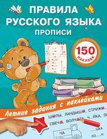 Правила русского языка. Прописи