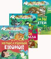 Страна детства. Комплект 2 (комплект из 3-х книг)