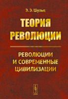 Теория революции. Революции и современные цивилизации