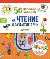50 весёлых заданий на чтение и развитие речи