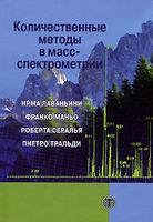 Количественные методы в масс-спектрометрии