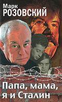 Папа, мама, я и Сталин