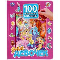 Для девочек. 100 секретных окошек