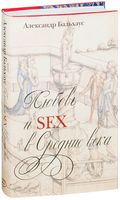 Любовь и Sex в Средние века