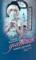 Дневник новой русской (м)