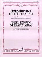 Популярные оперные арии. Для баритона и баса в сопровождении фортепиано