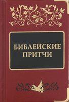 Библейские притчи (подарочное издание)