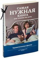Самая нужная книга для чтения на ночь. Удивительные факты
