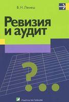 Ревизия и аудит: учебное пособие