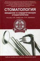 Стоматология. Введение в хирургическую стоматологию