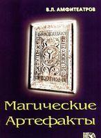 Магические артефакты