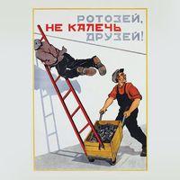 """Магнит сувенирный """"Советские плакаты"""" (арт. 1020)"""