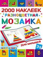 Разноцветная мозаика для малышей