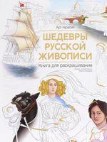 Шедевры русской живописи. Книга для раскрашивания