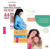 Ваш персональный психолог. Беременность и роды. Осознанное замужество и материнство (комплект из 3-х книг)