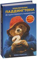 Приключения Паддингтона. История отважного медвежонка