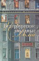 Петербургские доходные дома