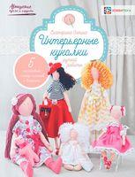 Интерьерные куколки ручной работы
